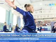 Керекулік  гимнастшылар 15 медаль жеңіп алды