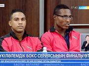 Ертең Астанада бүкіләлемдік бокс сериясының финалдық бәсекелері өтеді