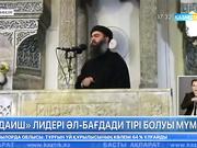 «ДАИШ» лидері Әбу Бәкір әл-Бағдади тірі болуы мүмкін
