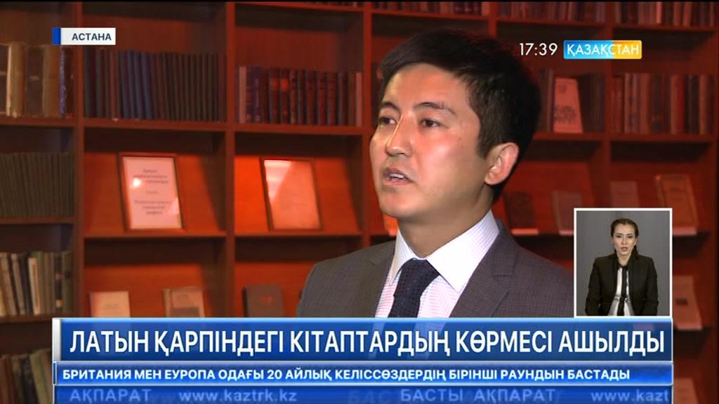 Астанада латын қарпінде жазылған кітаптардың көрмесі ашылды