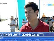Алматы облысында «Алакөл-2017» жарысы өтті