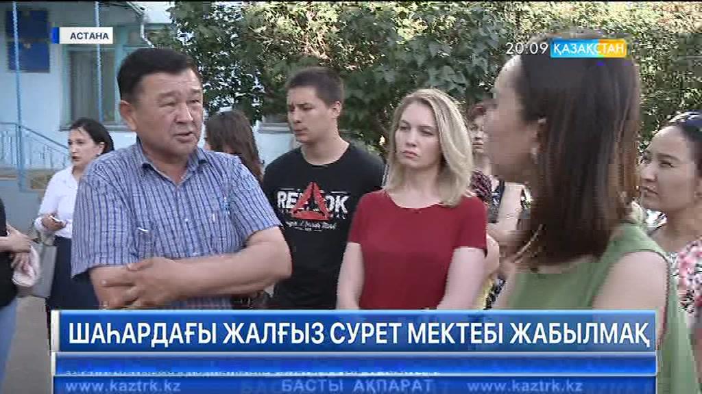 Астанадағы жалғыз сурет мектебі жабылғалы жатыр