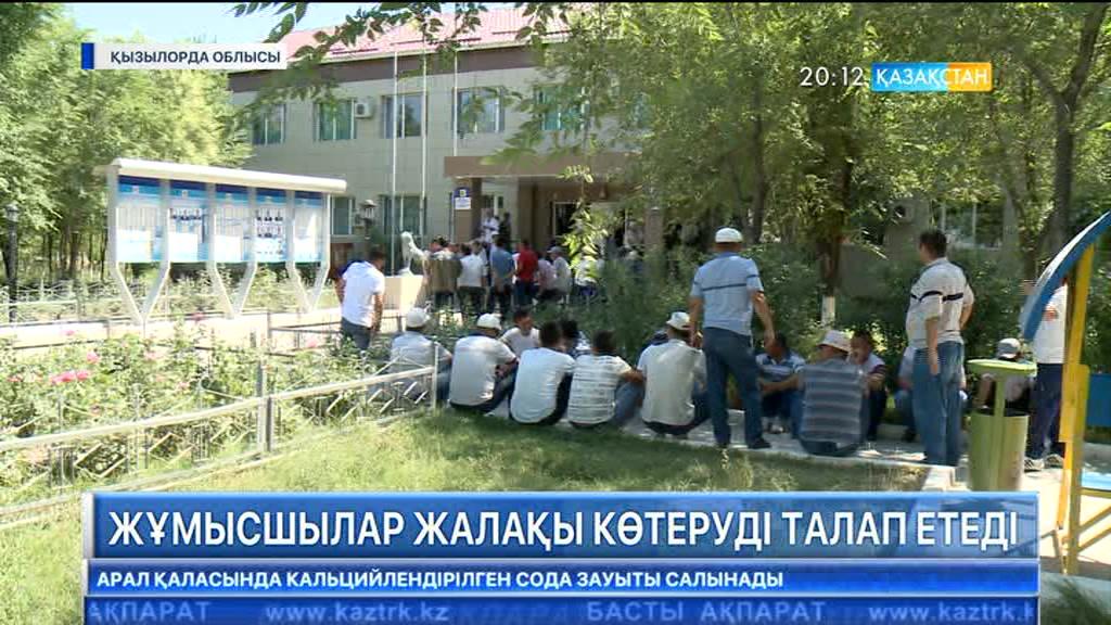 Қызылордада жұмысшылар жалақы көтеруді талап етіп жатыр