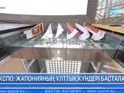 Алдағы сенбіден бастап «Астана-ЭКСПО» көрмесінде Жапонияның ұлттық күндері басталады