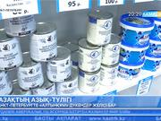 Санкт-Петербургте тек қана қазақстандық тауарлар сатылатын азық-түлік дүкені ашылды