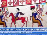 Бүгін Астанада тарихи мұралар көрмесі ашылды