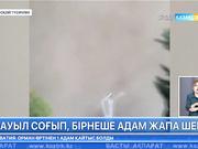 ШҚО-да қатты дауылдан бірнеше адам жапа шекті