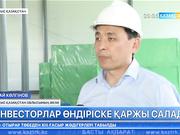 Батыс Қазақстан облысында биыл 11 жаңа өндіріс орны ашылады