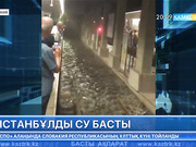Түркияның ең ірі қаласы Стамбулды тасқын жайлады
