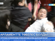 Бүгін Тайвань Парламентінде депутаттар жанжалдасып қалды