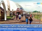 Елордада Атырау облысының күндері өтіп жатыр