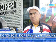 «ЭКСПО» көрмесінде Кореяның ұлттық күні басталды