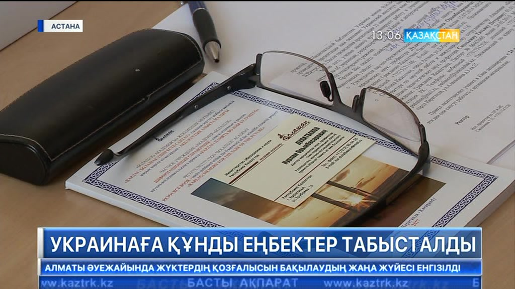 Қазақстанның «Болашақ» академиясы Украина елшілігіне құнды еңбектер табыстады