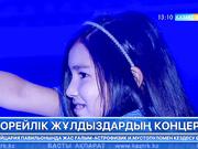Корей елінің танымал өнер жұлдыздары Астана төрінде өнер көрсетті