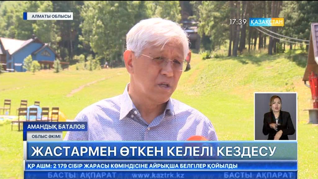 Алматы облысының әкімі Амандық Баталов аймақтағы белсенді жастармен кездесті