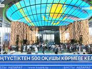 «ЭКСПО» көрмесіне Оңтүстік Қазақстан облысынан 500 бала арнайы келді