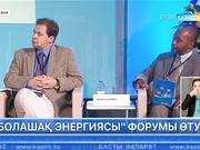 Елордада «Болашақ энергиясы» форумы өтуде