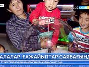 «Кедергісіз келешек» акциясы аясында бір топ бала EVRIKUM ғажайыптар саябағына барды
