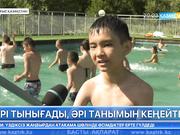 Биыл шығысқазақстандық оқушылардың 96 пайызы жазғы демалыспен қамтылған
