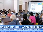 Алматыда «Үшкөлтай Субханбердина және Алаш баспасөзі» атты белгілі ғалымдардың басқосуы өтті