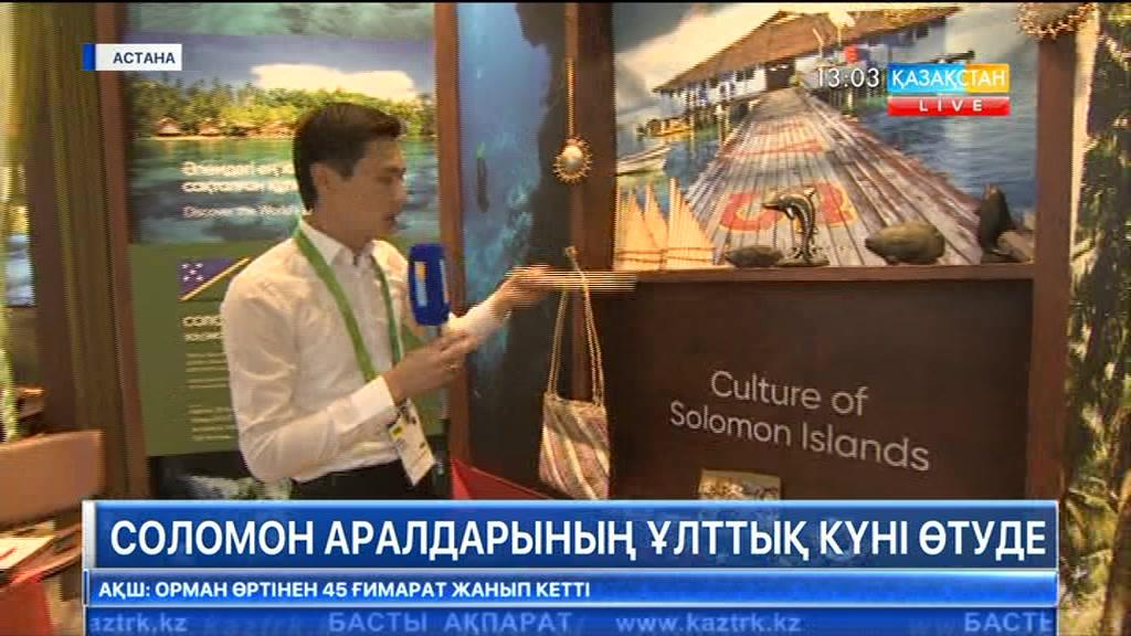 «ЭКСПО» халықаралық көрмесі аясында Саламон аралдарының ұлттық күні өтуде