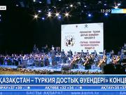 Астанада «Қазақстан – Түркия достық әуендері» концерті өтті