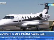 Бүгін Алматы облысының Үшарал қаласында жаңа әуежай ашылды