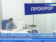 Астанада «Құқық қорғау қызметтері» орталығы ашылды