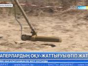 Алматы облысында саперлардың оқу-жаттығуы өтіп жатыр