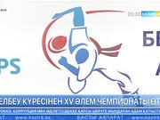 Астанада белбеу күресінен XV Әлем чемпионаты өтеді