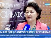 «Астана Опера» сахнасында 1200 адам бір мезетте өнер көрсетті