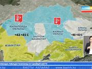 Бүгін Қызылордада ауа температурасы 46 градус ыстықты көрсетті