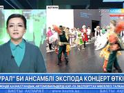 Бүгін Ресей павильонында Челябі облысының «Урал» мемлекеттік би ансамблінің концерті өтті