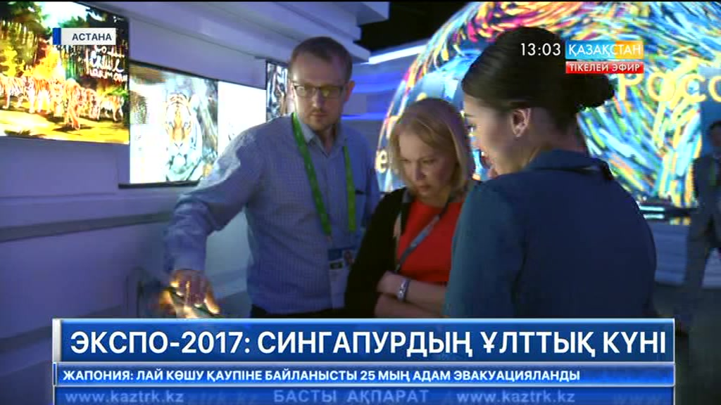 Expo Ақпарат - 25.07.2017 (Толық нұсқа)