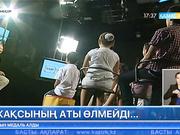 Алматы жұртшылығы белгілі журналист Жұмабек Кенжалинді ақтық сапарға шығарып салды