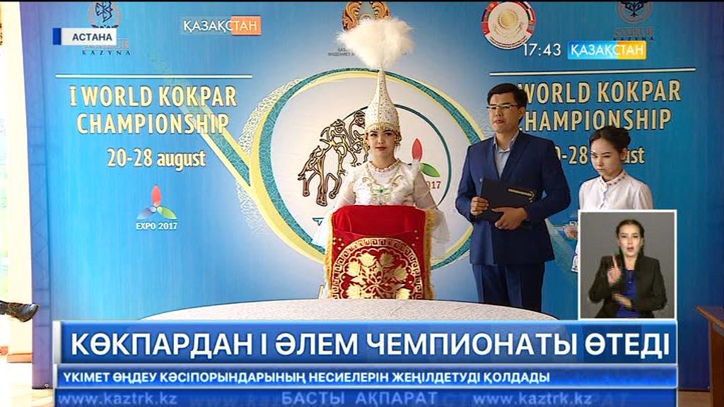 «ЭКСПО-2017» көрмесі аясында Астанада көкпардан І Әлем чемпионаты өтеді