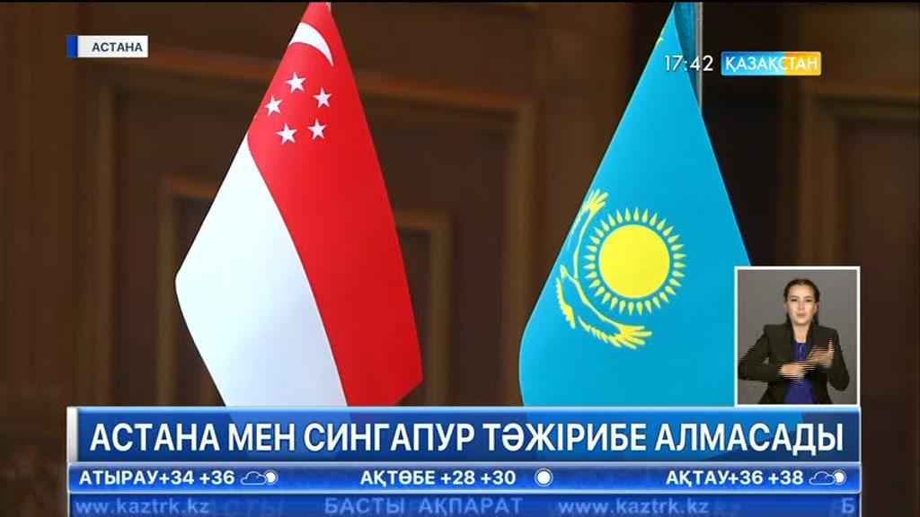 Астана әкімі Сингапурдың Сауда және индустрия министрі Ко По Кунмен кездесті