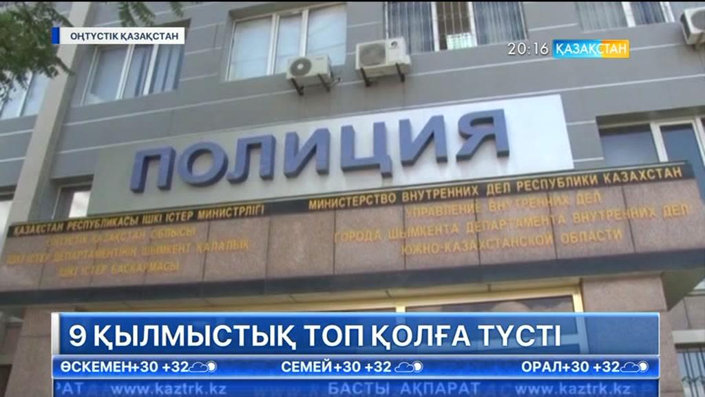 Шымкент қаласында 9 қылмыстық топ ұсталды