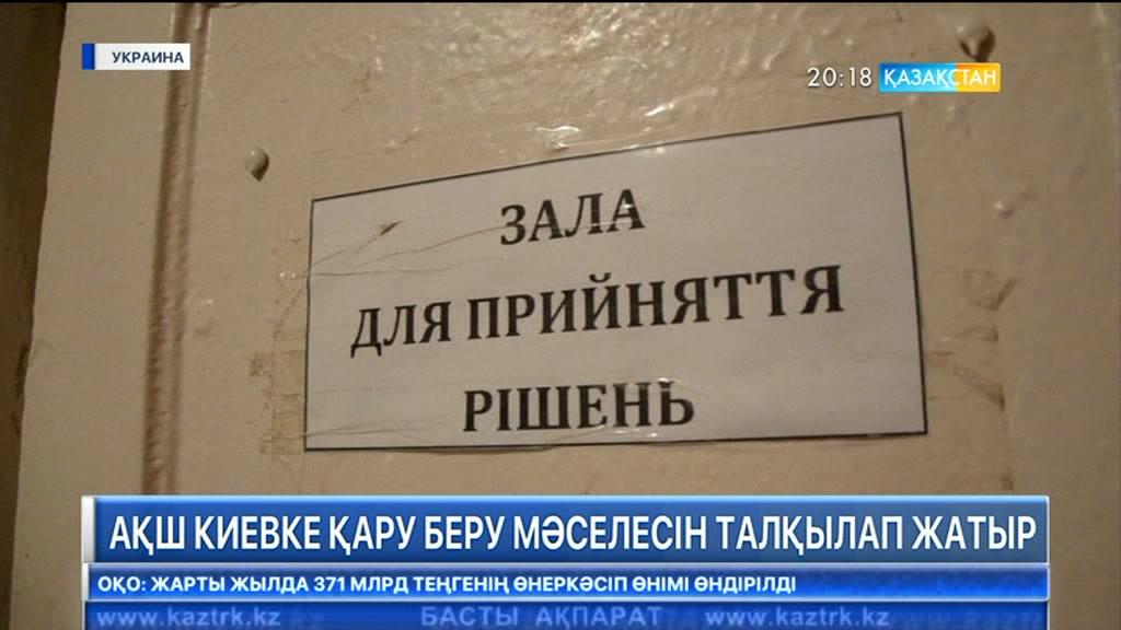 Вашингтон Украинаға қару жөнелту мәселесін белсенді түрде қарастырып жатыр