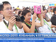 Expo Ақпарат - 26.07.2017 (Толық нұсқа)