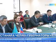 Астана қаласының әкімі Челябі губернаторымен кездесті