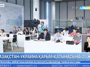 Қазақстан-Украина қарым-қатынасына - 25 жыл