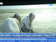 Астанада «Евразия» халықаралық кинофестивалі өтуде