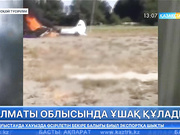 Бүгін Алматы облысында ұшақ құлады