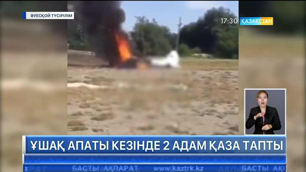 Алматы облысында ұшақ апаты кезінде қаза тапқандардың бірі шаруа қожалығының иесі