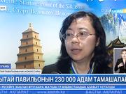 «ЭКСПО-2017»: Қытай павильонын 230 000 адам тамашалаған