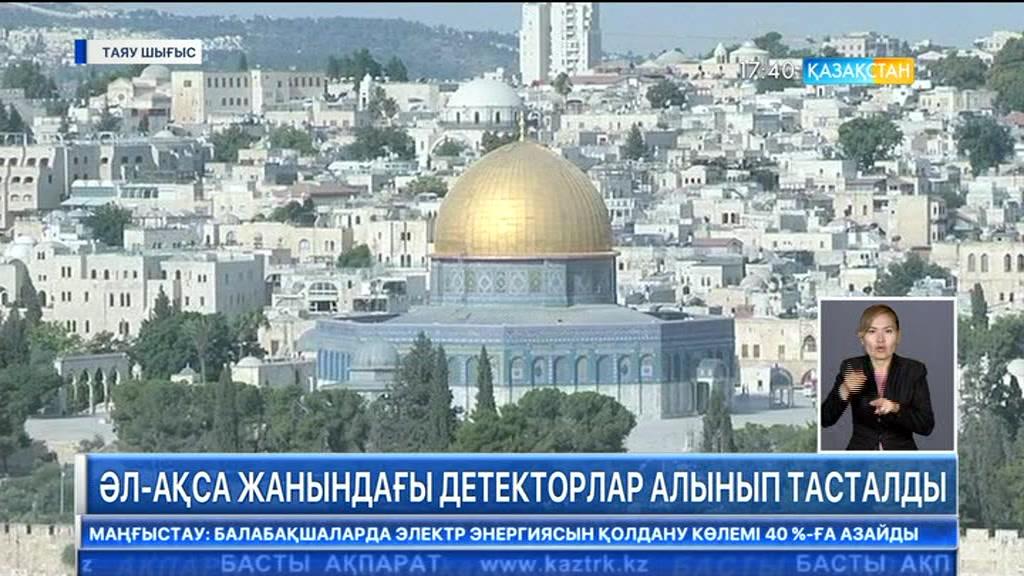 Израиль Иерусалимдегі әл-Ақса мешіті айналасындағы металл детекторларды алып тастады