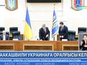 Саакашвили паспортын қалпына келтіргісі келеді
