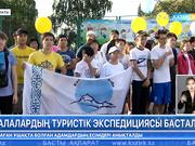 Алматыда «Менің қалам – Алматы» атты балалардың туристік экспедициясы басталды