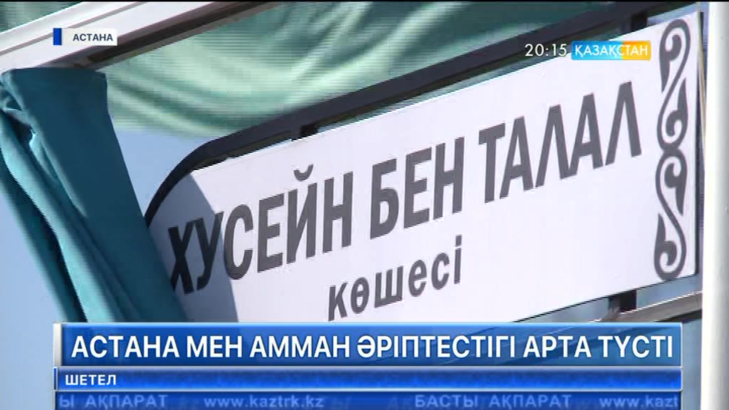 Астана мен Амман әріптестігі арта түсті